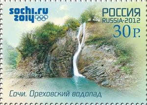 Выпущеная марка с Ореховским Водопадом