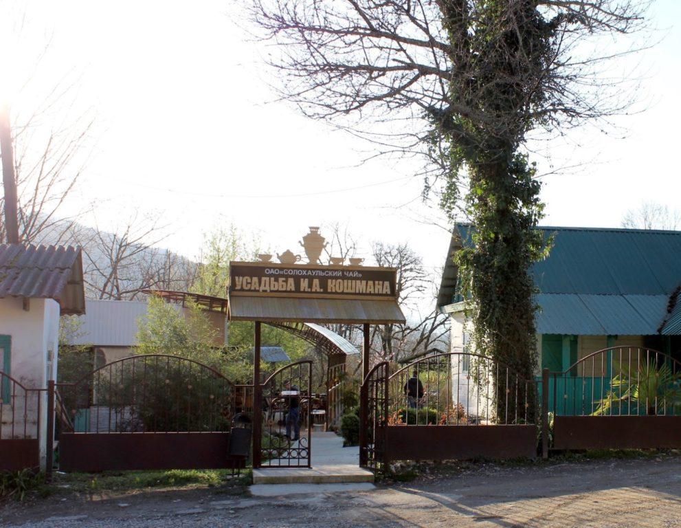 Дом музей кошманова Вход
